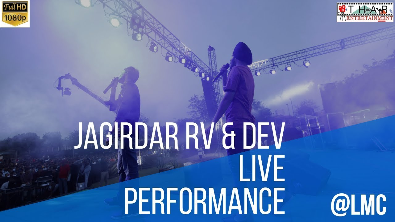 Jagirdar RV & Dev Live Performance | Mharo Jodhpur | LMC 2018 | Thar Entertainment